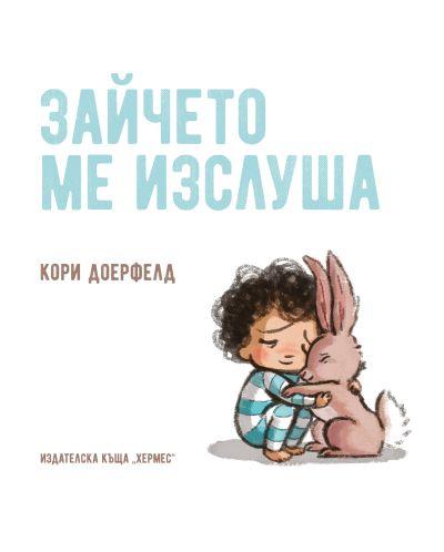 детски книжки за емоциите